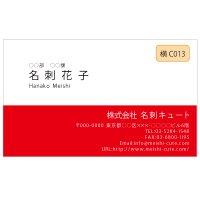 ビジネス カラー名刺 横C013 (1箱100枚入)