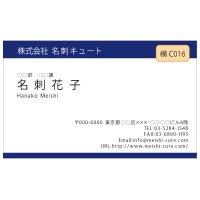 ビジネス カラー名刺 横C016 (1箱100枚入)