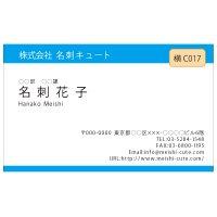 ビジネス カラー名刺 横C017 (1箱100枚入)
