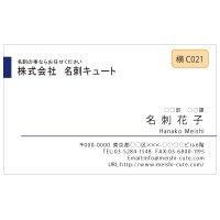 ビジネス カラー名刺 横C021 (1箱100枚入)