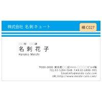 ビジネス カラー名刺 横C027 (1箱100枚入)