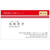 ビジネス カラー名刺 横C028 (1箱100枚入)