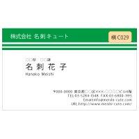 ビジネス カラー名刺 横C029 (1箱100枚入)