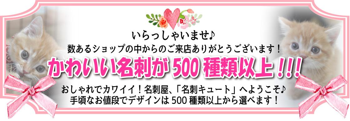 かわいい名刺が500種類以上!!!